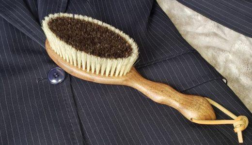 洋服ブラシの活用