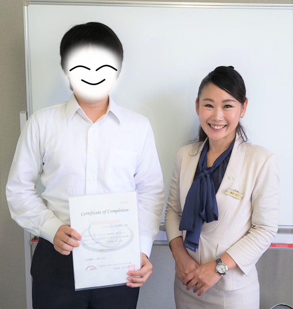 ソーシャルマナー3級 豊田京子
