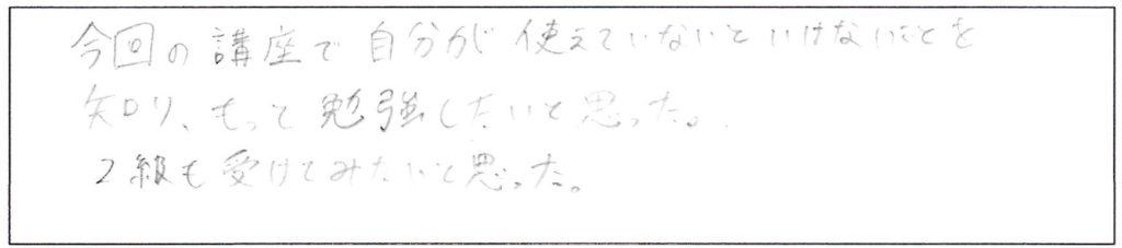 この画像には alt 属性が指定されておらず、ファイル名は 20190706-永田-駿介-様-コメント欄-1024x227.jpg です