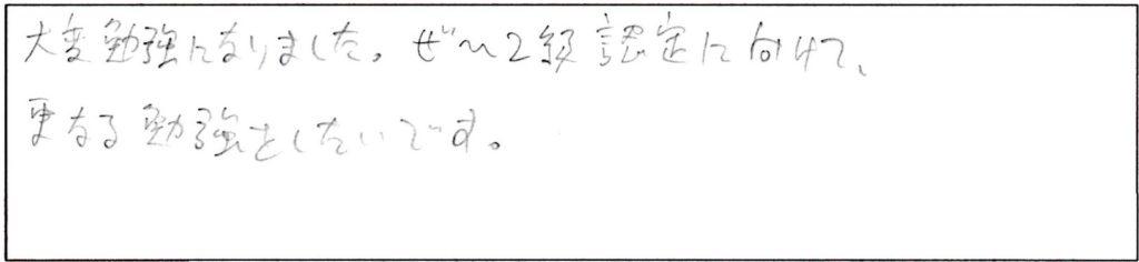 この画像には alt 属性が指定されておらず、ファイル名は 20190817-稲本和弘-様-コメント欄-1024x236.jpg です