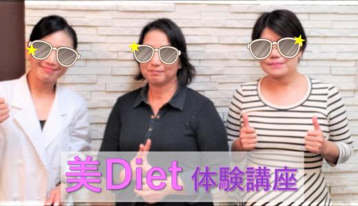 美Diet体験講座