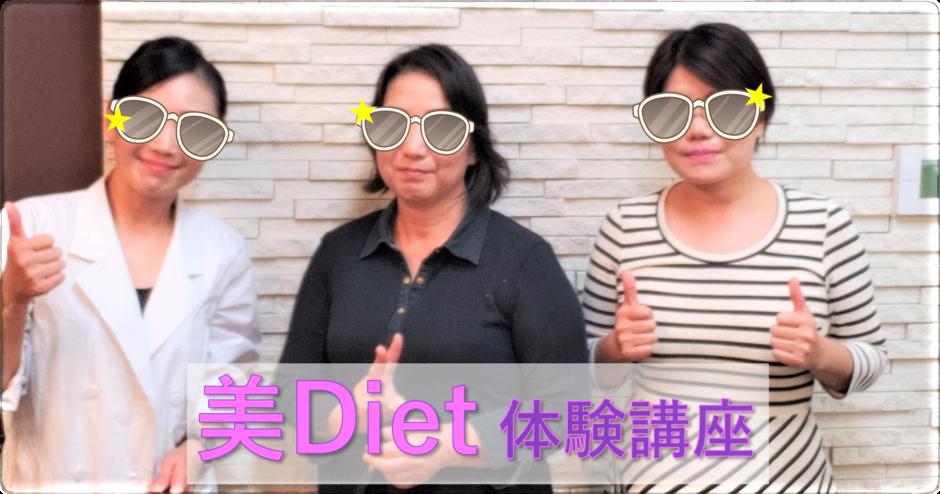 美Diet体験講座 Be-QOLe豊田京子