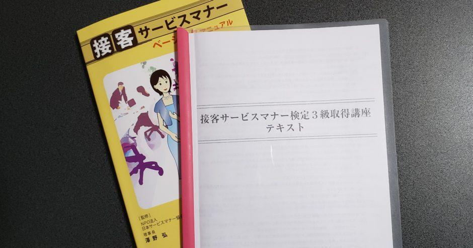 接客サービスマナー検定対策講座 Be-QOLe豊田京子