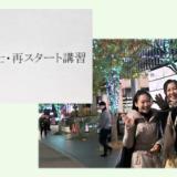健康管理士再スタート講習 豊田京子