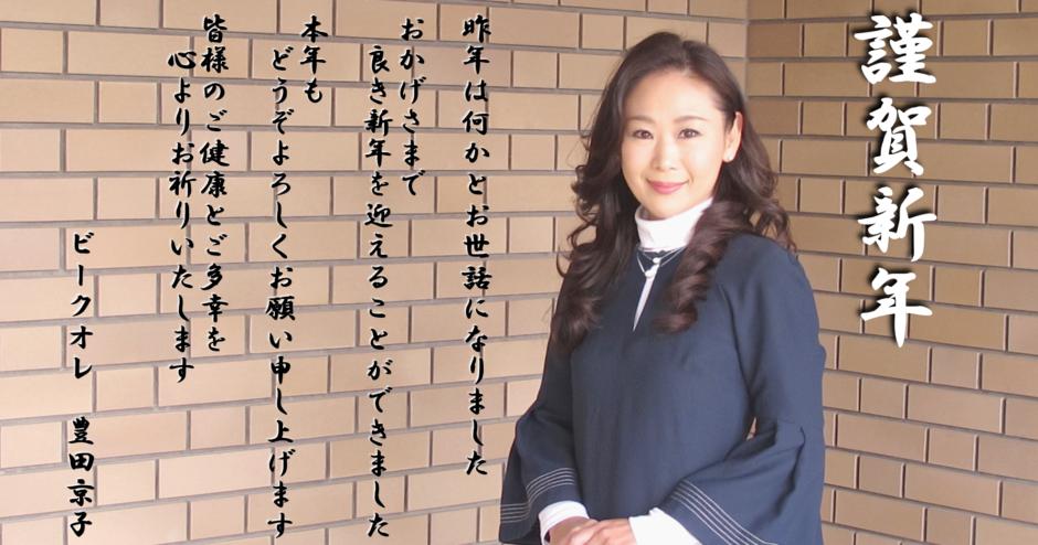 研修ながれ Be-QOLe豊田京子