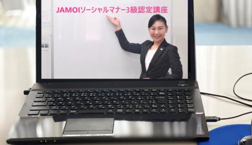 ソーシャルマナー オンライン【WEB講座】延長決定!