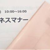 新入社員ビジネスマナー研修実施