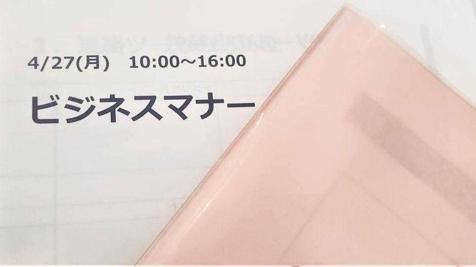 新入社員ビジネスマナー研修テキストBe-QOLe豊田京子