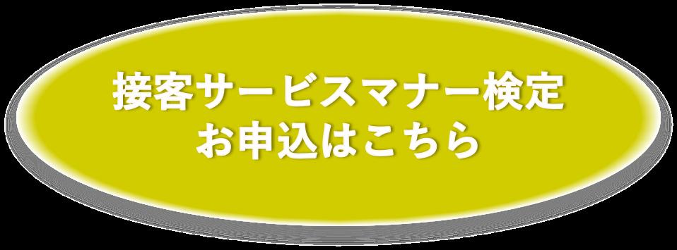 申込ボタン(接客サービスマナー検定)