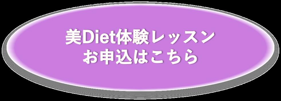 申込ボタン(美Diet体験)
