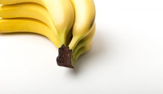 エッセンス食材①【バナナ】