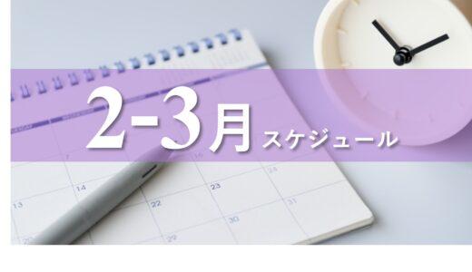 2-3月スケジュール