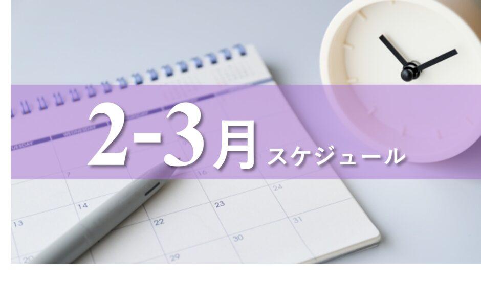 2~3月スケジュール